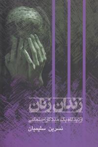 زندان زنان از ديدگاه يك مددكار اجتماعي