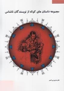 مجموعه داستانهاي كوتاه از نويسندگان ناشناس 1