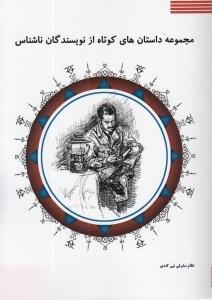 مجموعه داستانهاي كوتاه از نويسندگان ناشناس 2
