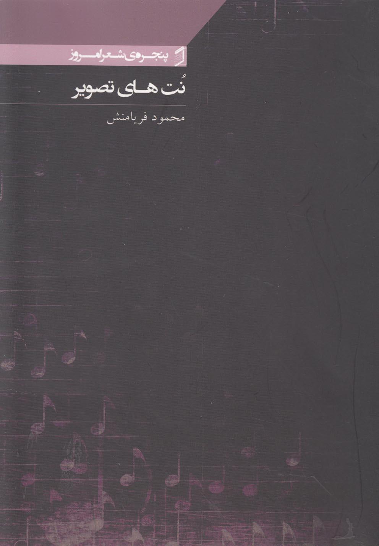 پنجرهي شعر امروز(نتهايتصوير)آينور