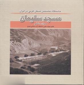 مسجد سليمان خاستگاه نخستين مسكن غربي در ايران