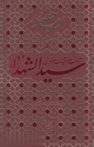 آداب و مراقبات عزاداري سيدالشهدا و دستورات زيارت اربعين (ادب حضور 5)