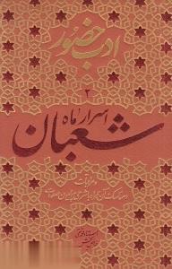 اسرار ماه شعبان و مراقبات و مناسك آن همراه با شرحي درباره صلوات (ادب حضور 2)