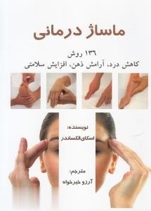 ماساژ درماني(ذهنزيبا)