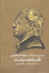 فلسفه و سياست 1 (2 جلدي) (مجموعه مقالات جواد طباطبايي)