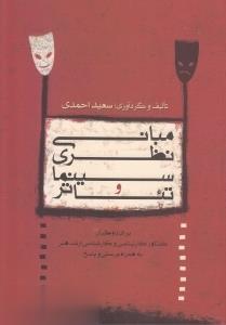 مباني نظري سينما و تئاتر