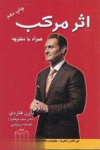 اثر مركب/كتيبه پارسي