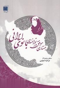جستاري موفق در توانمندي بانوي ايراني