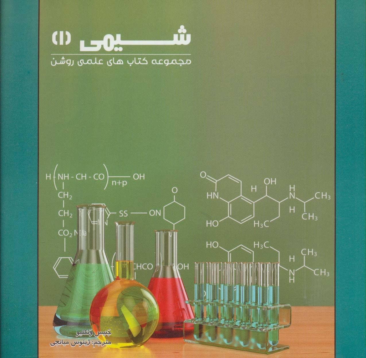 شيمي 1 (كتاب هاي علمي روشن)