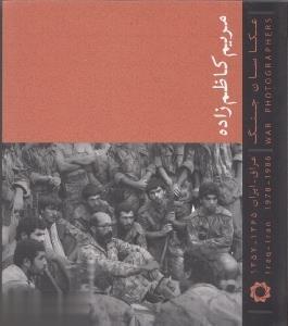 عکاسان جنگ عراق ـ ایران: مریم کاظمزاده
