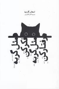 مثل گربه فكركن مثل گربه رفتاركن