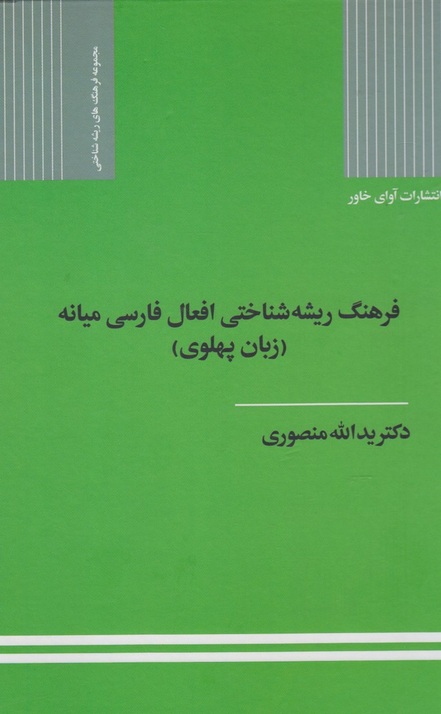 فرهنگ ريشه شناختي افعال فارسي ميانه(آوايخاور)*