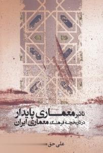 تاثير معماري پايدار در تاريخچه فرهنگ معماري ايران