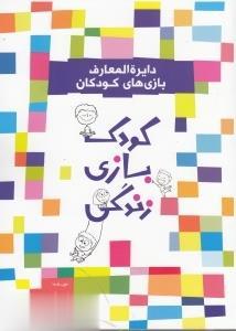دايره المعارف بازي هاي كودكان (كودك،بازي،زندگي)