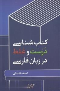 كتابشناسي درست و غلط در زبان فارسي