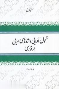 تحول آوايي واژههاي عربي در فارسي(چاپار)