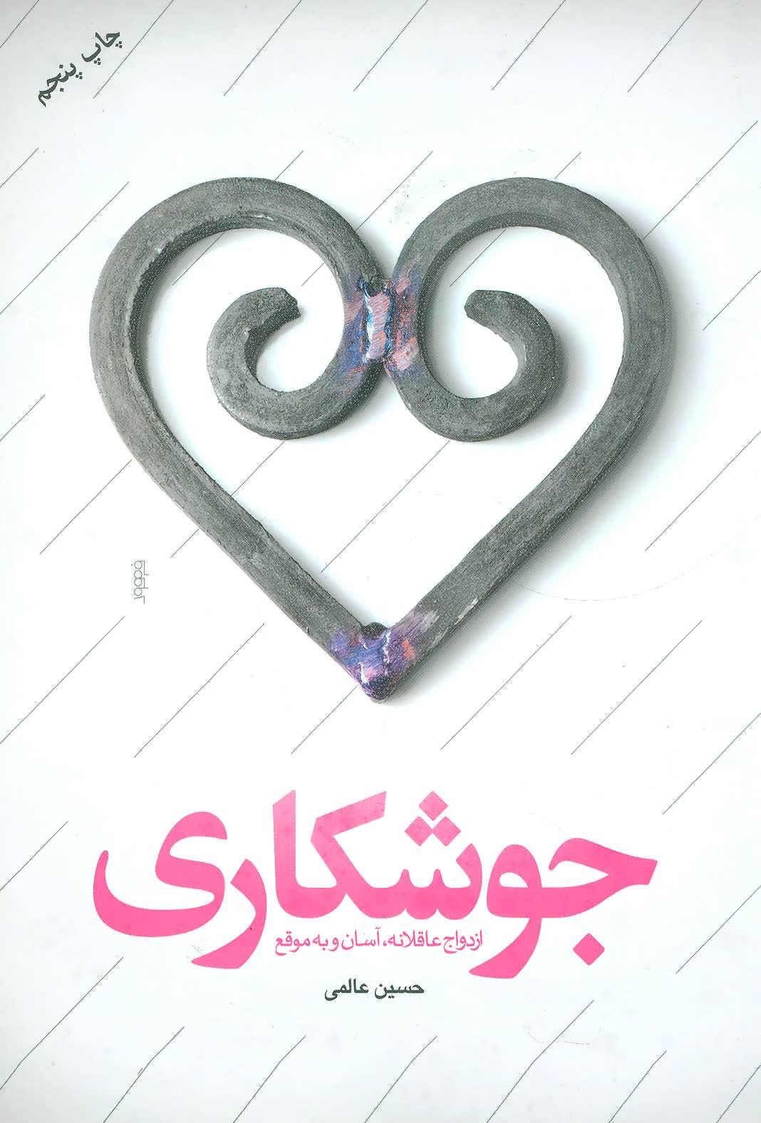 جوشكاري (ازدواج عاقلانه،آسان و به موقع)