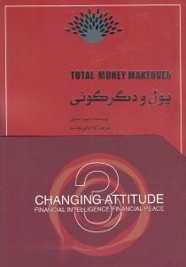 پول و دگرگوني