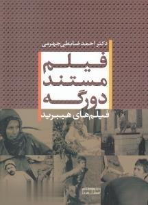 فيلم مستند دورگه