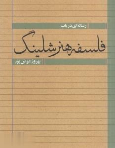 رسالهاي در باب فلسفه هنر شلينگ