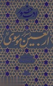 اسرار اربعين موسوي (ع) آداب و مراقبات ماههاي ذيقعده و دهه اول ذيحجه (ادب حضور 4)