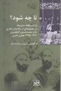 تا چه شود؟: بازتاب واقعهي مشروطه در مجموعهاي از مكاتبات تجاري حاج محمدحسين كتابفروش