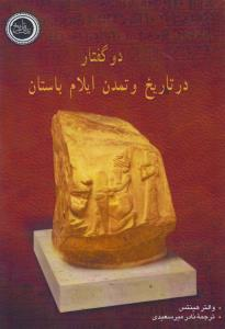 دو گفتار در  تاريخ و تمدن ايلام باستان
