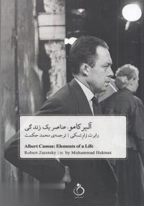 آلبر كامو:عناصر يك زندگي