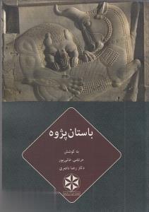 باستان پژوه: مجموعه مقالات نشستهاي انجمن علمي دانشجويان باستانشناسي دانشگاه تهران