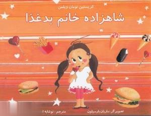 شاهزاده خانم بد غذا(مرغابي) #