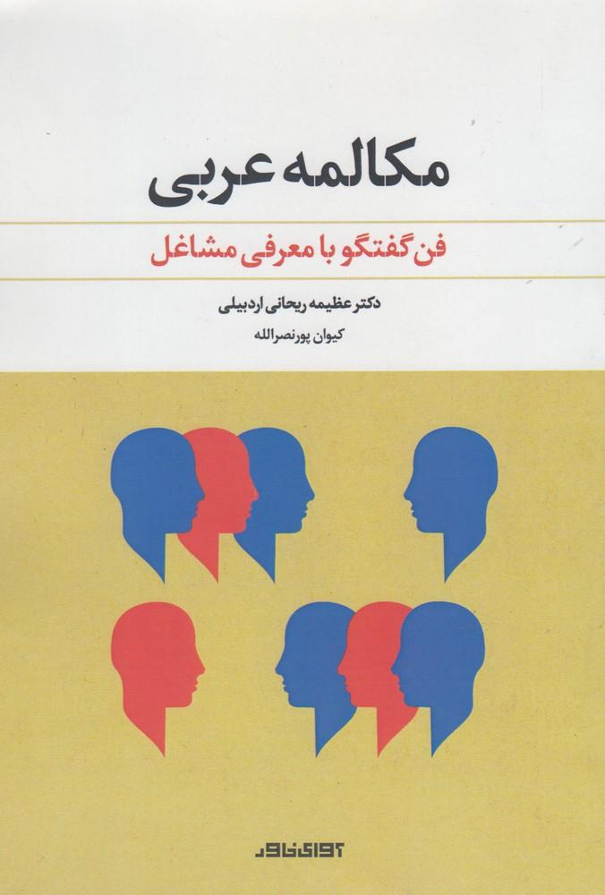 مكالمه عربي(فنگفتگوبامعرفيمشاغل)آوايخاور *