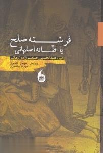 فرشتهي صلح يا فتانه اصفهاني