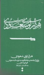 هزار توي سعودي(اسم) *