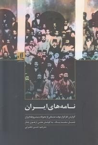 نامه های ایران: گزارش کارگزار دولت عثمانی از تحولات مشروطه ایران