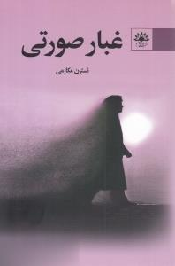 غبار صورتي(آفتابكاران)