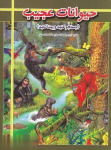 حيوانات عجيب (جستجو كنيد و پيدا كنيد)