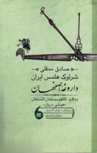 صادق ممقلي، شرلوك هلمس ايران: داروغهي اصفهان