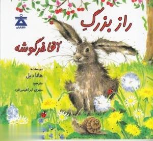 راز بزرگ آقا خرگوشه(نگارگران) #