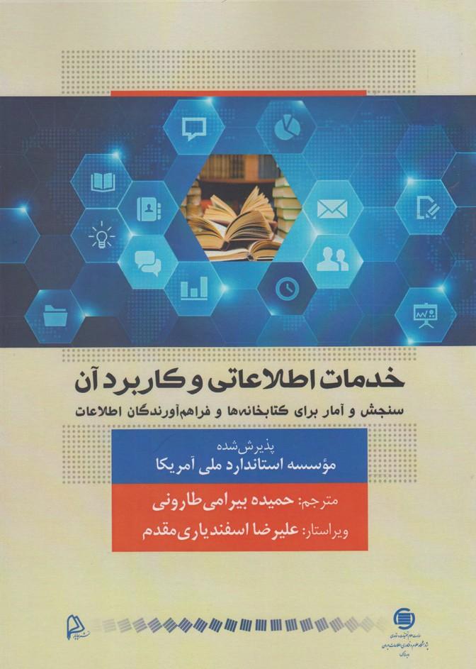 خدمات اطلاعاتي و كاربرد آن(چاپار)