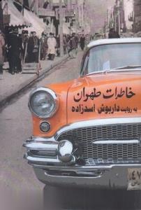 خاطرات طهران(فاصله) *