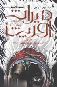 ميراث اوريشا(جلد اول،فرزندان خون و استخوان)باژ^