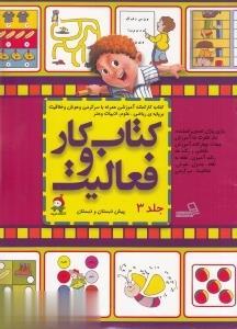 كتاب كار و فعاليت 3
