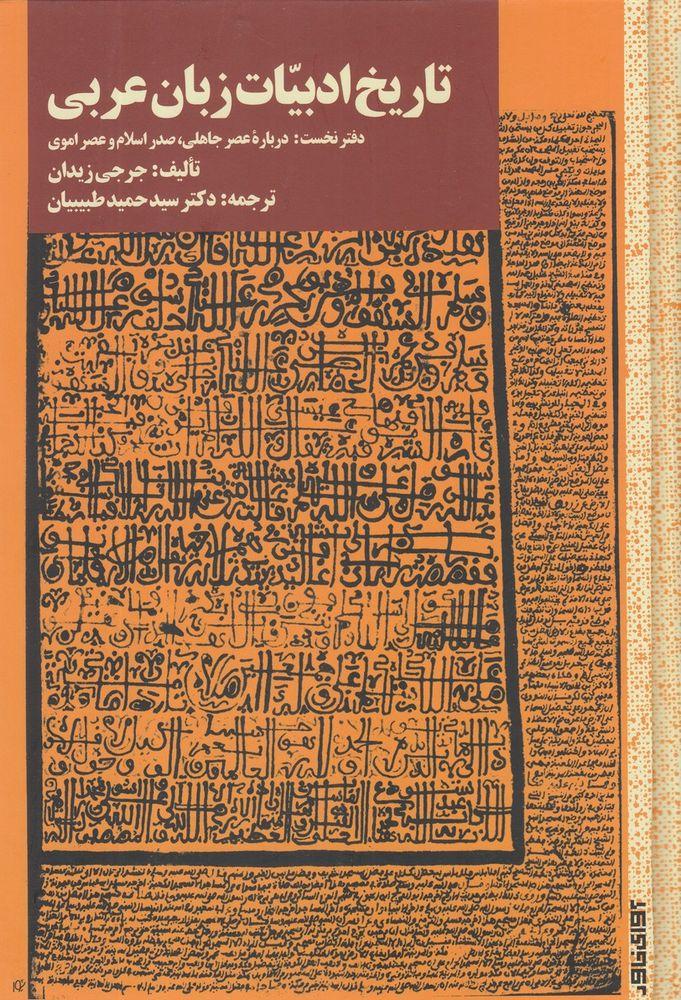 تاريخ ادبيات زبان عربي(آوايخاور)*