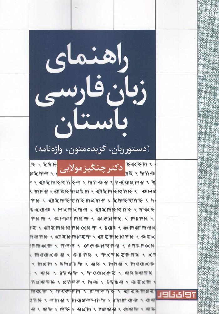 راهنماي زبان فارسي باستان(آواي خاور)*