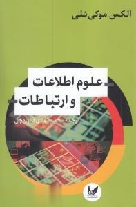 علوم اطلاعات و ارتباطات(انديشهاحسان) *