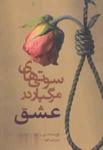 سوتي هاي مرگبار در عشق