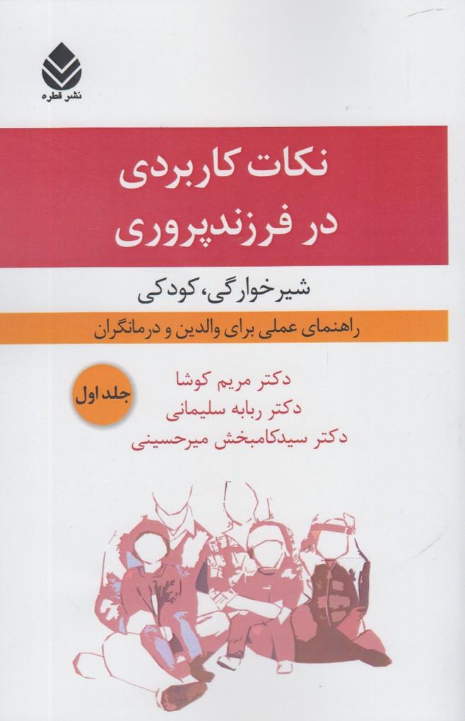 نكات كاربردي در فرزند پروري(جاول)قطره *