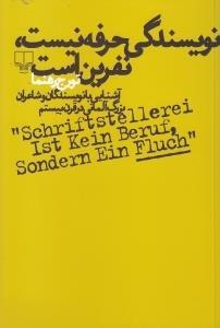 نويسندگي حرفه نيست، نفرين است: آشنايي با نويسندگان و شاعران بزرگ آلماني در قرن بيستم
