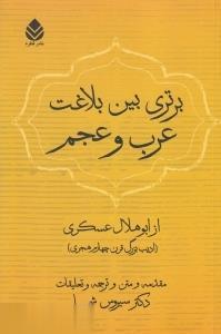 برتري بين بلاغت عرب و عجم(قطره) *