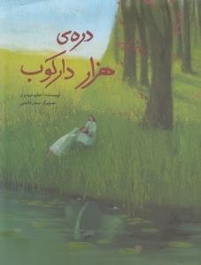 دره ي هزار داركوب (گلاسه)